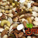 مراکز فروش عمده خشکبار